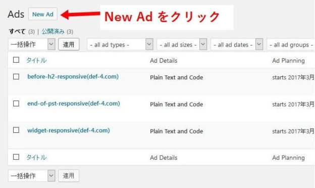 adsense-advanced-ads4