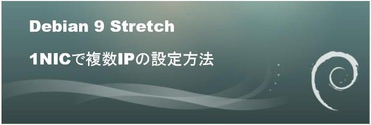 Stretch-multi-ip-1