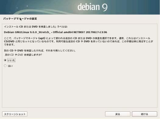debian9-inst16-1