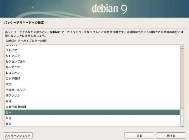 debian9-inst17-1
