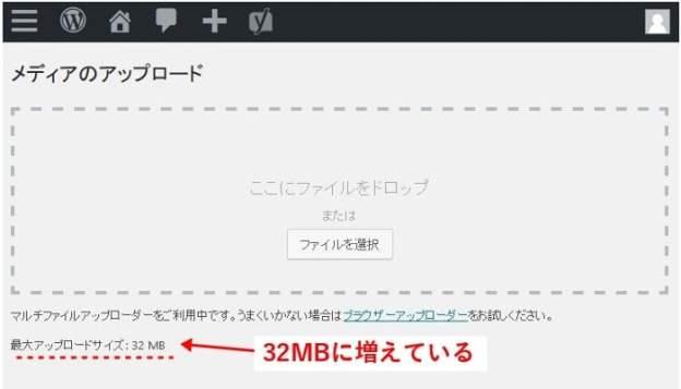 max-upload-size2