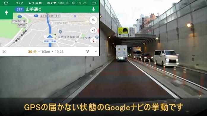 トンネルでGPSが届かなくてもGoogleマップのナビは動くのか