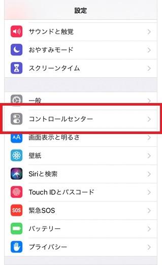 ミラティブ(Mirrativ)の配信設定 iphone