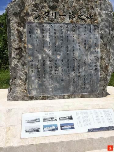 シタリー節之碑