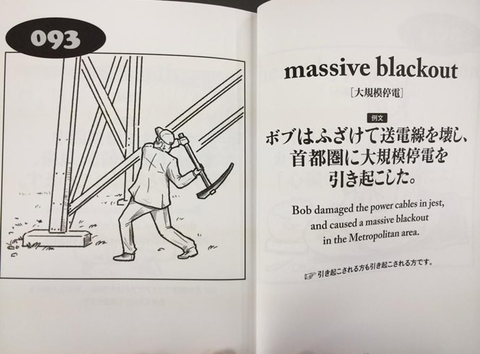massive blackout