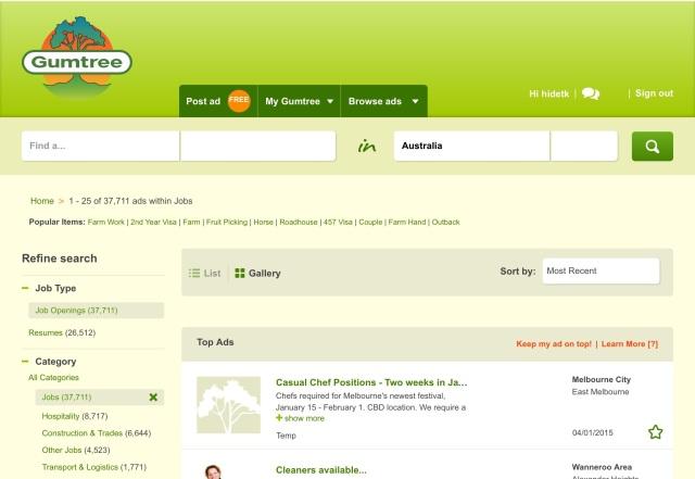 ガムツリーのホームページ