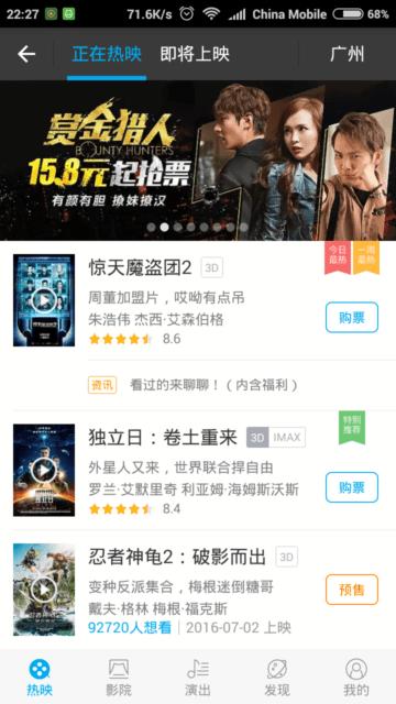 Screenshot_2016-06-30-22-27-32_com.eg.android.AlipayGphone
