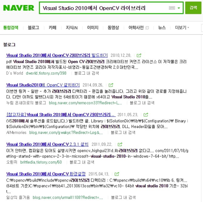 Visual Studio 2010에서 OpenCV 라이브러리 Naver 검색 2016-06-27