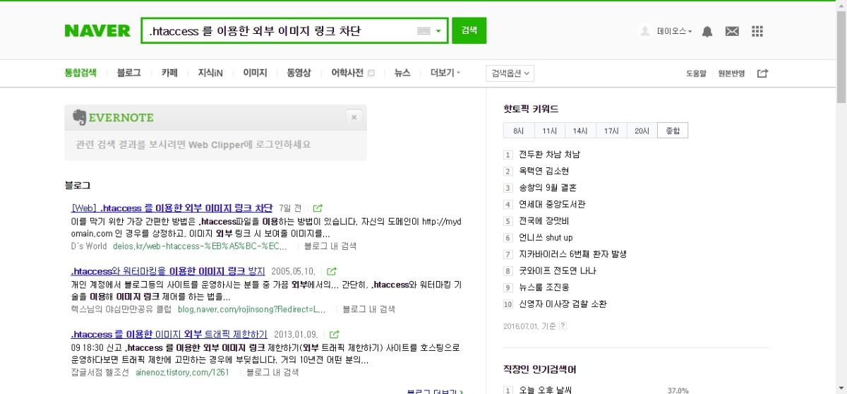 .htaccess 를 이용한 외부 이미지 링크 차단 Naver 검색 2016-07-02