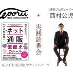 【予告】西村公児さんを迎えて億超えセミナー@名古屋 開催決定