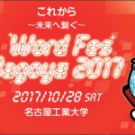 WordFes Nagoya 2017 新しい時代の幕開けだ! #WordFes