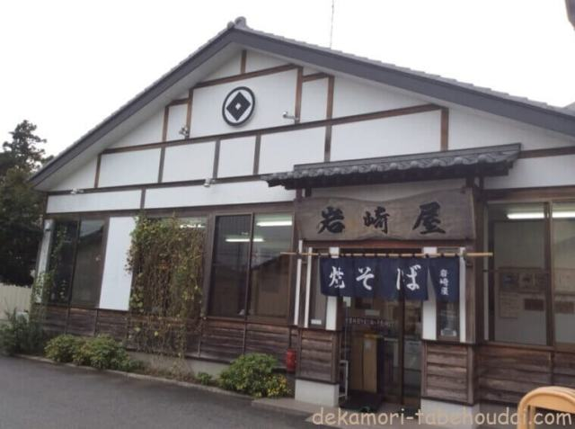 太田市岩崎屋焼きそば焼きまんじゅう店外観