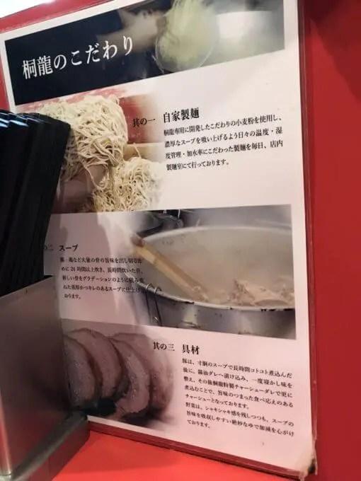 麺屋桐龍調理の拘り