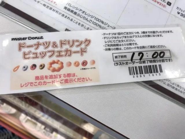 ミスド食べ放題ドーナツビュッフェおかわり無料カード