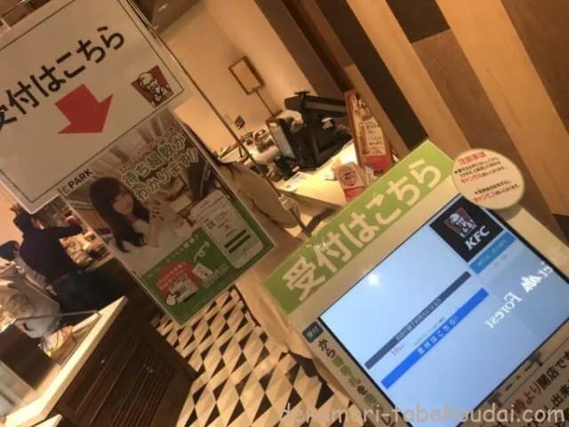 KFCららぽーと名古屋みなとアルクス店食べ放題ビュッフェ受付機