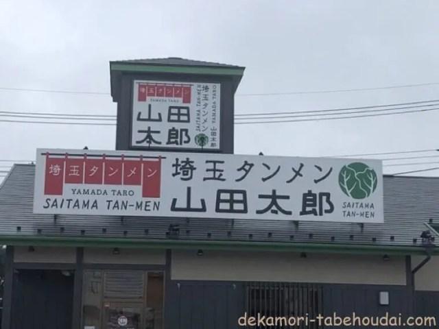 埼玉タンメン専門店山田太郎公式ロゴ