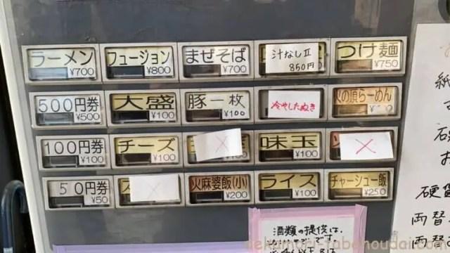 久喜市蒙麺火の豚券売機メニュー