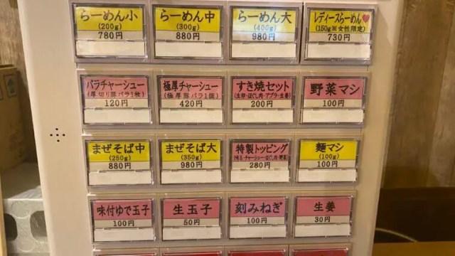 あっちこっち横丁クローバー久喜駅西口店二郎系券売機