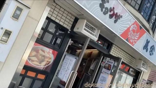 相模原ホワイト餃子萬金外観
