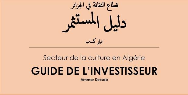 Le Guide de l'investisseur dans le secteur culturel en Algérie