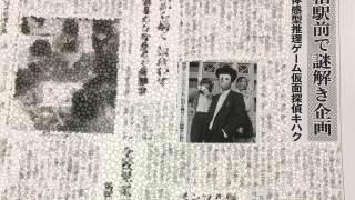 柏市民新聞190308@報道・掲載情報まとめ