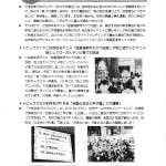 柏市民活動ニュースレター191007@報道・掲載情報まとめ