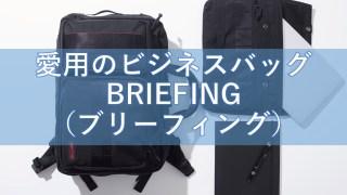 愛用のビジネスバッグ BRIEFING(ブリーフィング)