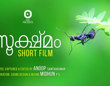 Sookshmam Short Film, Sukshmam Short Film, Lock Down Short Film, Sookshmam, Malayalam Short Film, Best Malayalam Short Film, New Malayalam Short Film, Latest Malayalam Short Film, Malayalam Short Film 2020, സൂക്ഷ്മം, സൂക്ഷ്മം ഹ്രസ്വചിത്രം
