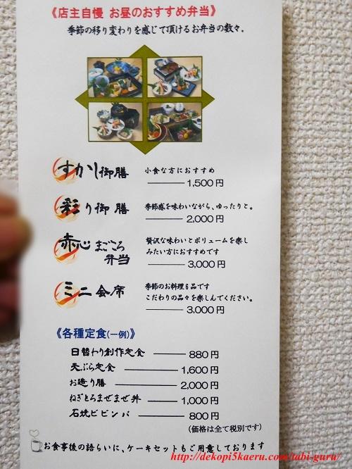 2016-12-05-sekisin19