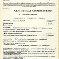 Гарантия на штукатурку 10 лет. Товар сертифицирован, европейское качество