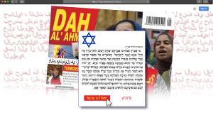 Israël richt illegale betaalmuur op rond Palestijns weekblad