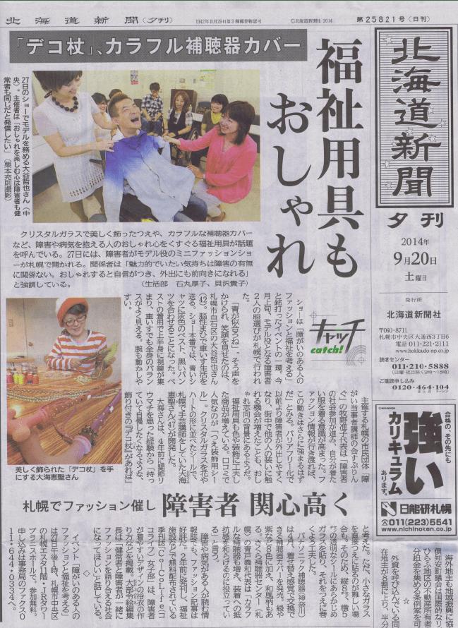 「北海道新聞に掲載」のアイキャッチ画像