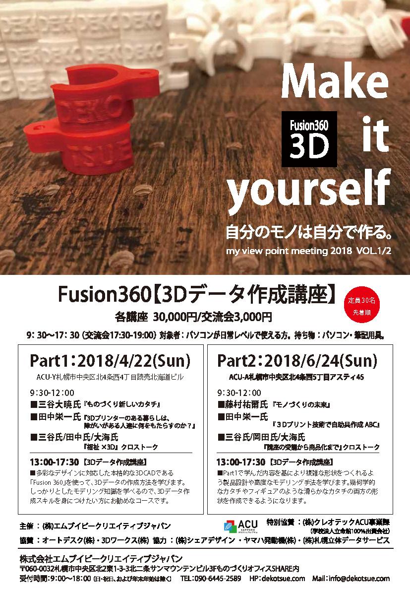 「-自分のモノは自分で作る- Fusion360【3Dデータ作成講座】開催」のアイキャッチ画像
