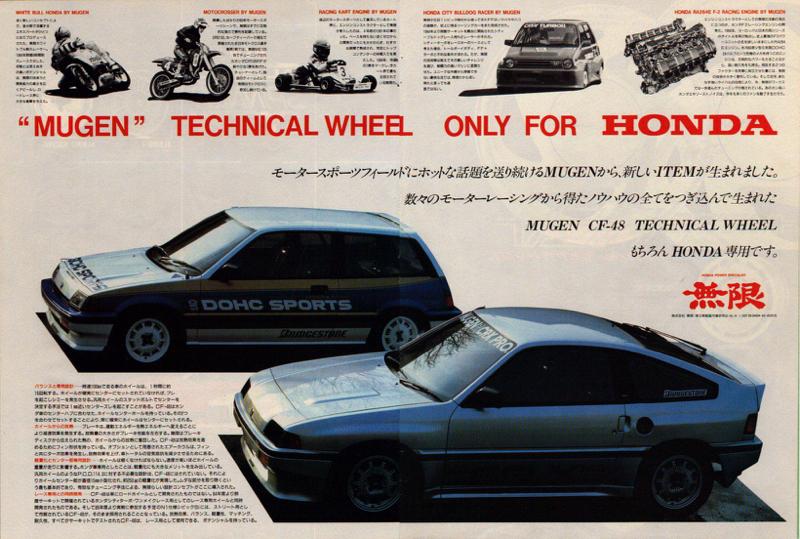 DLEDMV - Honda Mugen Legends TwinRing Motegi - 11