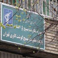 عنوان جالب یک پایگاه مقاومت بسیج در تهران