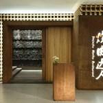 Yakiniku Master Japanese Restaurant Design Magazine Delood