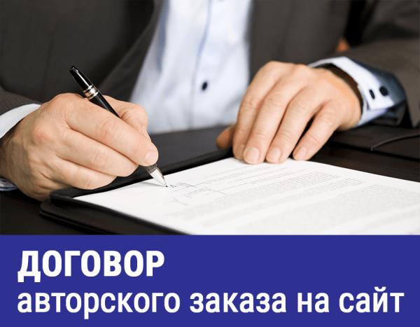 Договор авторского заказа на сайт