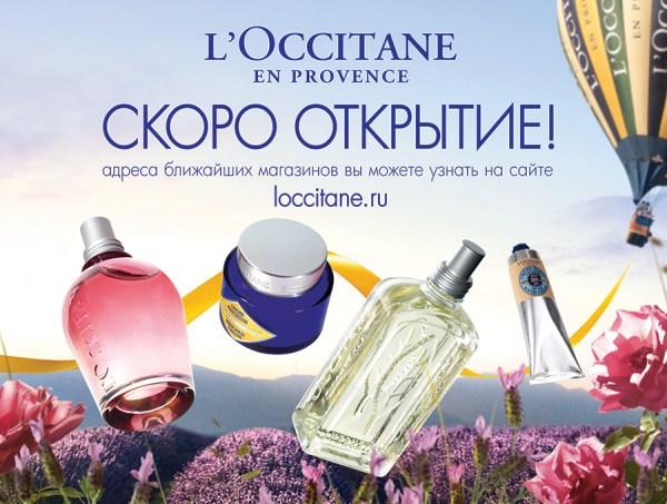 Дизайн баннеров l`Occitane