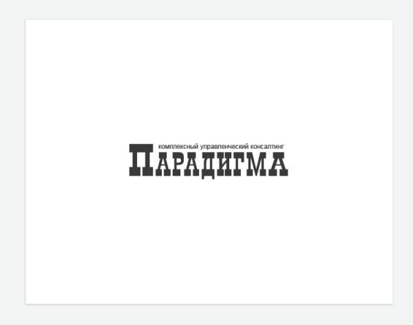 Логотип для консалтинговой компании «Парадигма»