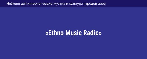 «Ethno Music Radio» — нейминг для интернет-радио: музыка и культура народов мира