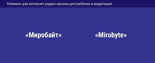 «Миробайт» — нейминг для интернет-радио: музыка для ребёнка и медитации