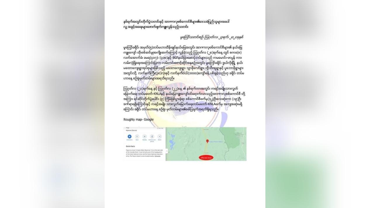 တပ်မဟာ (၅) မှာ တိုက်ပွဲတွေဆက်တိုက်ဖြစ် စစ်အုပ်စုဘက်က အကျအဆုံးများ
