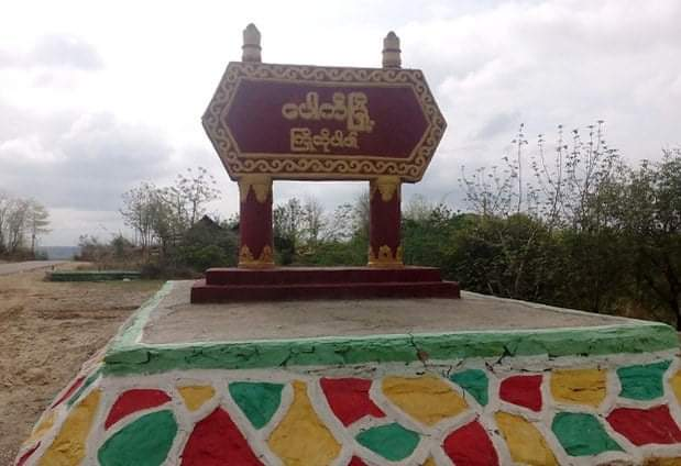 ပေါက်မြို့နယ် ဒိန်းကွင်းရွာအနီးမှာ စစ်အုပ်စု မိုင်းဆွဲတိုက်ခိုက်ခံရပြီး (၁၀၀)ခန့်သေ