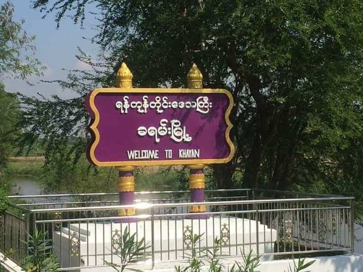 ခရမ်းဟာ မြန်မာ့ပထမ အုပ်ကြီးကင်းစင်မြို့အဖြစ် စံချိန်တင်
