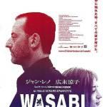 See It Instead: 3 Days to Kill Wasabi