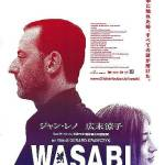 See It Instead: 3 Days to Kill Wasabi