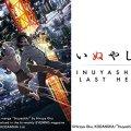 Binge or Purge?: Inuyashiki, Last Hero.