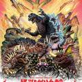 You Get What You Pay For: Destroy All Monsters