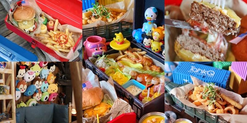 【台北食記】超人氣漫威迪士尼工業風主題餐廳〔Tankq cafe & bar〕貨櫃屋行李箱造型早午餐,近捷運站交通便利。