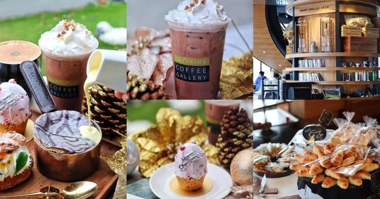 【台中食記】歐風不限時人氣咖啡廳『卡啡那 Caffaina Coffee Gallery 惠來店』早餐到宵夜,鹹食甜點種類多樣。提供wifi及插座。